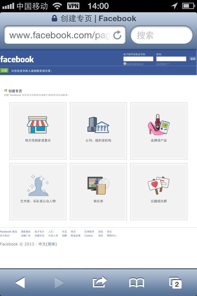 JAC外贸实战B2C篇:facebook在品牌营销中的运营(主页篇)