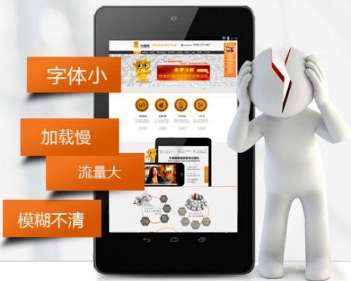 JAC外贸实战:利用bluehost生成标准的手机网站