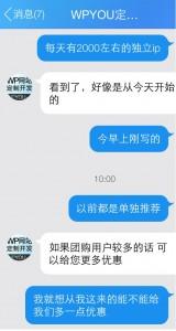 非广告:wordpress收费模板推荐