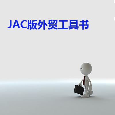 JAC外贸工具书:展会篇