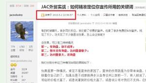 JAC外贸实战:如何精准定位你宣传所用的关键词