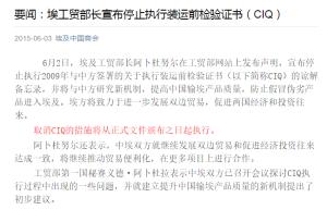 100%确切消息:埃工贸部长宣布停止执行装运前检验证书(CIQ)