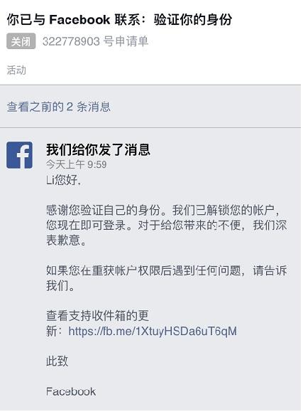 JAC外贸实战:facebook被锁了怎么办?