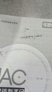 2016年8月14日JAC杭州分享会:谈判及信用证--Joy