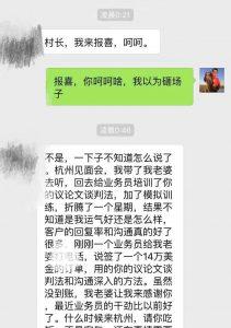 杭州大型见面会PPT放出